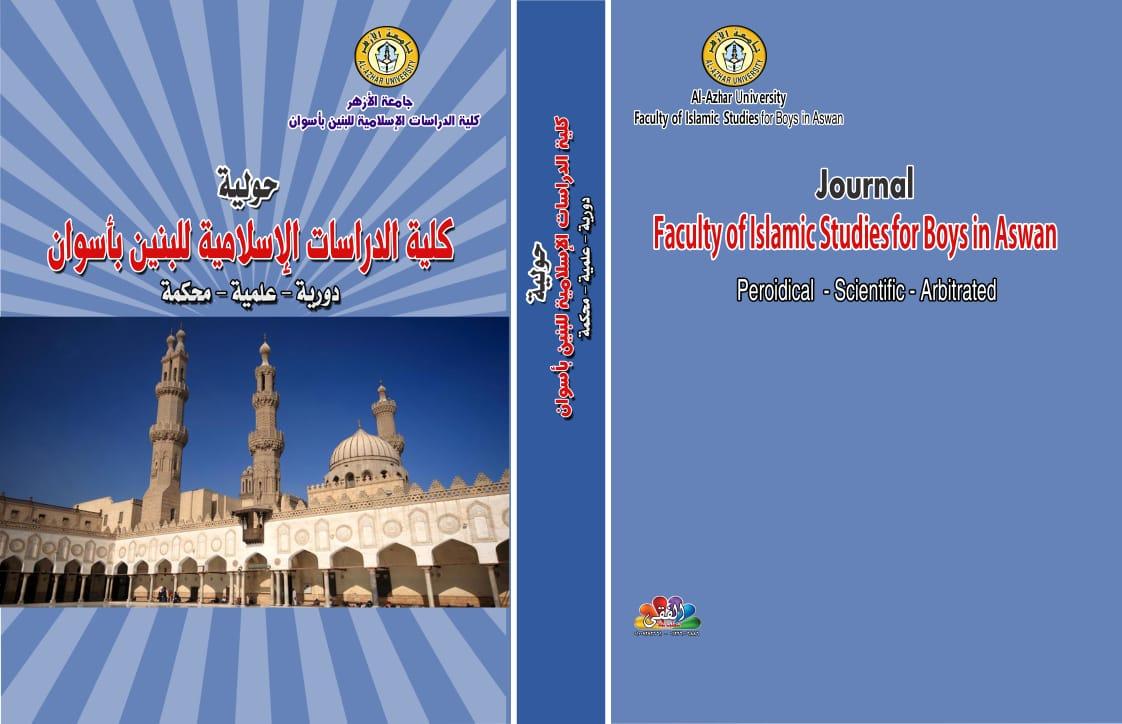 حولیة کلیة الدراسات الإسلامیة بنین بأسوان